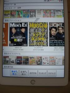 主要な男性ファッション雑誌も読めます