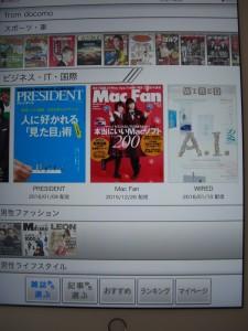 ビジネス・IT関連の雑誌も読めます