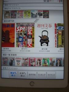 SPAなどの週刊誌も読めます