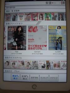 女性ファッション雑誌だってこの通り