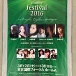 #16 Billboard classics festival 2016 in Tokyo @ 有楽町 東京国際フォーラム