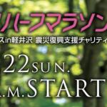 #30 軽井沢ハーフマラソン 2016