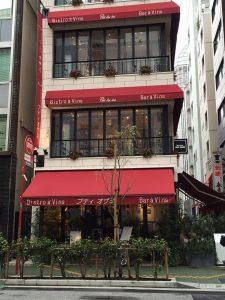 Restaurant AUX AMIS 外観①