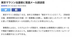 東京マラソン当選者に落選メール誤送信