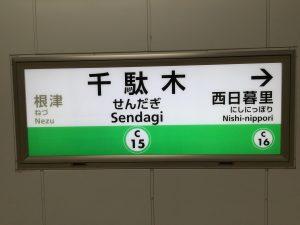千駄ヶ谷駅から行きました