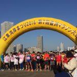 #71 豊洲マラソン 2016