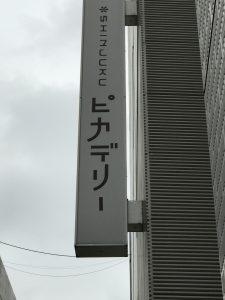 新宿ピカデリーに行ってきました