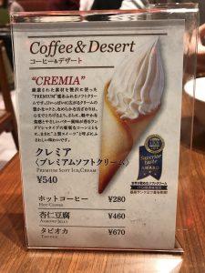 クレミア プレミアムソフトクリーム