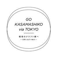 #92 GO KASAMASHIKO via TOKYO  へ行ってきました