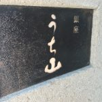 #127 日本料理の名店、銀座「うち山」に行ってきました(ランチ編)