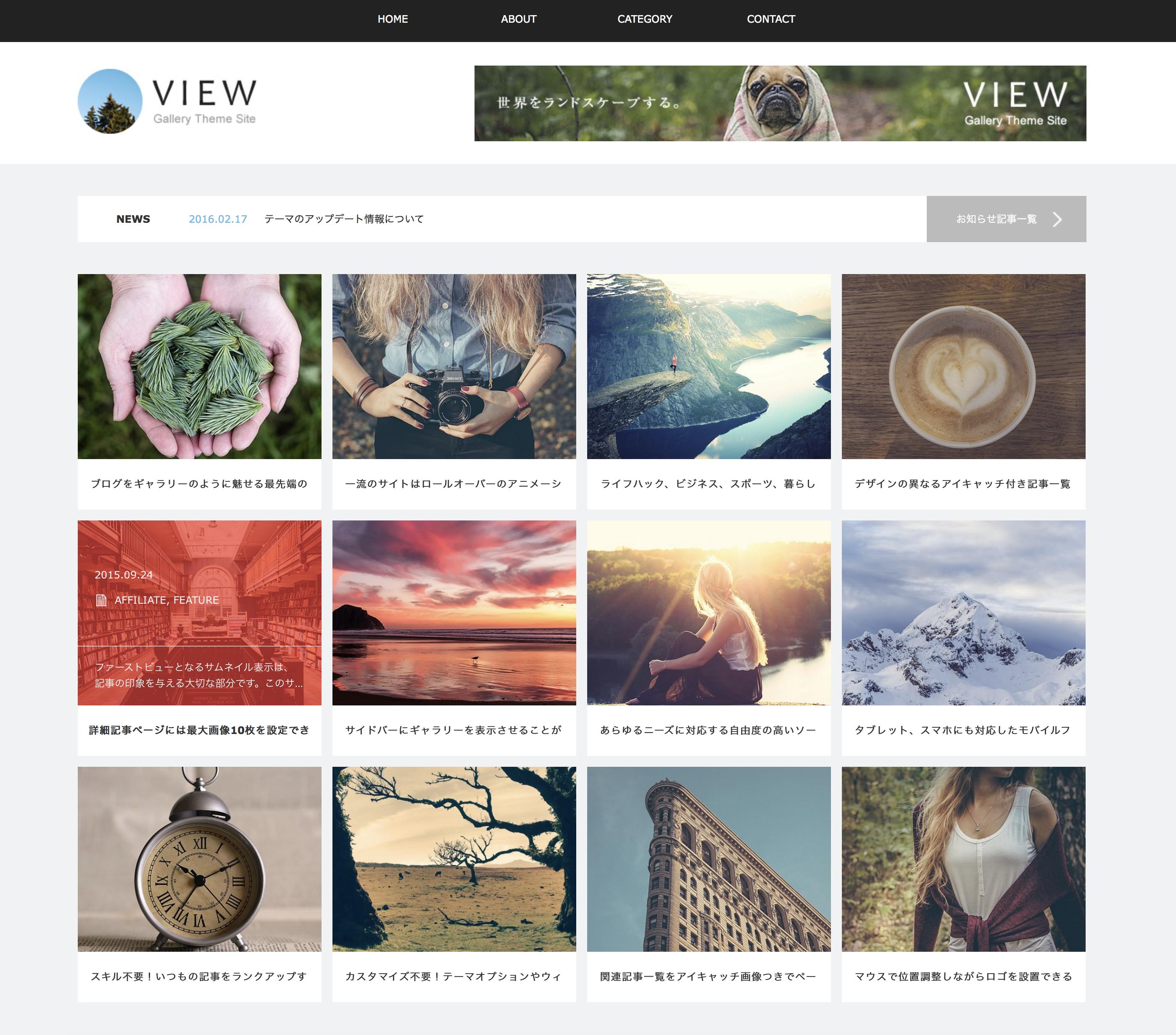 #140 WordPressの有料テーマ VIEW を購入しました