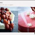 #170 クリスマスケーキを予約しました