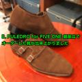 #193 IL PULEDRO for FIVE ONE 銀座店でオーダーした靴が出来上がりました