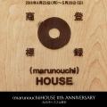#210 丸の内ハウス11周年イベントのお知らせ