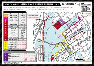 STAR ISLAND 2019 道路規制