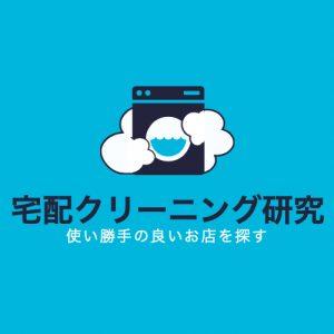 宅配クリーニング研究のロゴ