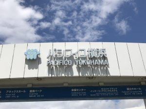 パシフィコ横浜の看板