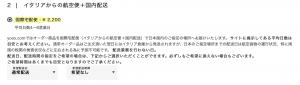 YOOXの送料