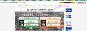 東京マラソン2020 抽選結果は