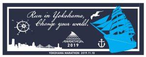 横浜マラソン2019 出走記念タオル