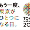 #404 東京マラソン2021の申し込みが始まりました